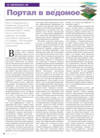 Журнал Портал в ведомое
