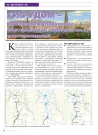 Журнал ГИС УДОМ - инновации в управлении обустройством нефтегазовых месторождений
