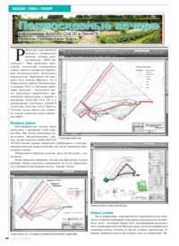 Журнал Подмосковные вечера в программах AutoCAD Civil 3D и GeoniCS Топоплан-Генплан-Сети-Трассы