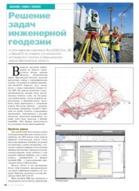 Журнал Решение задач инженерной геодезии в программном комплексе AutoCAD Civil 3D и GeoniCS