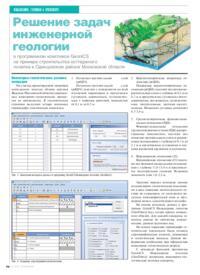 Журнал Решение задач инженерной геологии в программном комплексе GeoniCS