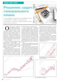 Журнал Решение задач генерального плана в программном комплексе AutoCAD Civil 3D и GeoniCS