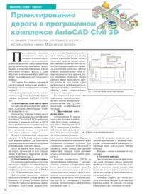 Журнал Проектирование дороги в программном комплексе AutoCAD Civil 3D