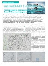 Журнал nanoCAD Геоника: портирование программного комплекса GeoniCS на платформу nanoCAD