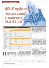 Журнал 4D-Explorer - проводник в систему PLANT-4D