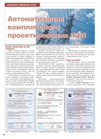 Журнал Автоматизация комплексного проектирования ЛЭП