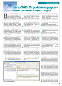 Журнал nanoCAD Стройплощадка - новое решение старых задач
