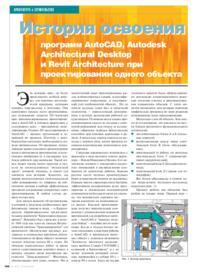 Журнал История освоения программ AutoCAD, Autodesk Architectural Desktop и Revit Architecture при проектировании одного объекта