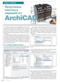 Журнал Получение сметных заданий из ArchiCAD