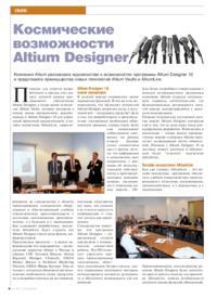 Журнал Космические возможности Altium Designer