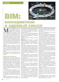 Журнал BIM: консерватизм и здравый смысл