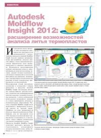 Журнал Autodesk Moldflow Insight 2012: расширение возможностей анализа литья термопластов