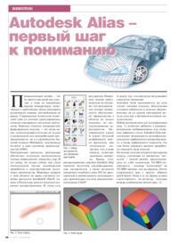 Журнал Autodesk Alias - первый шаг к пониманию