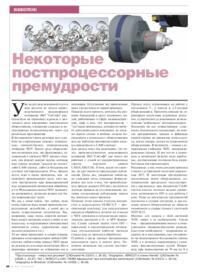 Журнал Некоторые постпроцессорные премудрости