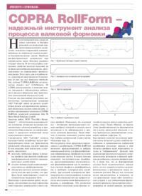 Журнал COPRA RollForm - надежный инструмент анализа процесса валковой формовки