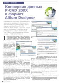 Журнал Конверсия данных P-CAD 200X в формат Altium Designer