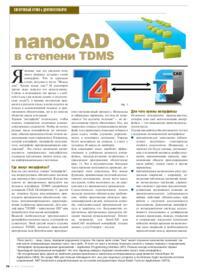 Журнал nanoCAD в степени TDMS