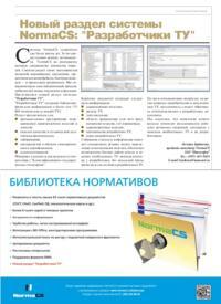 Журнал Новый раздел системы NormaCS: Разработчики ТУ