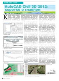 Журнал AutoCAD Civil 3D 2012: коротко о главном