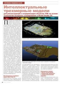 Журнал Интеллектуальные трехмерные модели для реконструкции и модернизации объектов ТЭК на основе технологий лазерного сканирования и Model Studio CS