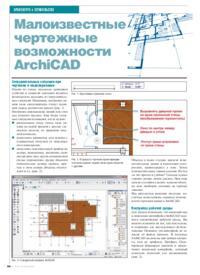 Журнал Малоизвестные чертежные возможности ArchiCAD