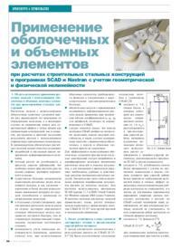 Журнал Применение оболочечных и объемных элементов при расчетах строительных стальных конструкций в программах SCAD и Nastran c учетом геометрической и физической нелинейности