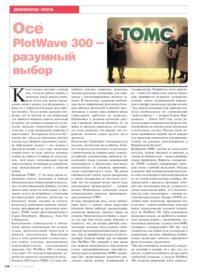 Журнал Oce PlotWave 300 - разумный выбор