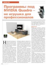 Журнал Программы под NVIDIA Quadro - не игрушка для профессионалов