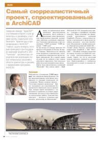 Журнал Самый сюрреалистичный проект спроектированный в ArchiCAD