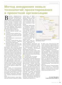 Журнал Метод внедрения новых технологий проектирования в проектной организации