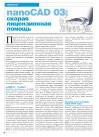 Журнал nanoCAD 03: скорая лицензионная помощь