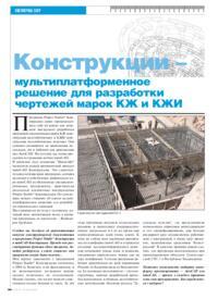 Журнал Конструкции - мультиплатформенное решение для разработки чертежей марок КЖ и КЖИ