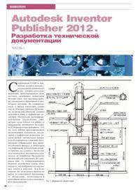 Журнал Autodesk Inventor Publisher 2012. Разработка технической документации