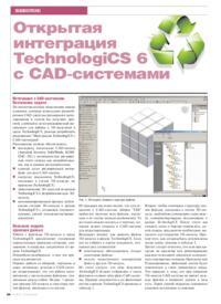 Журнал Открытая интеграция TechnologiCS 6 с CAD-системами