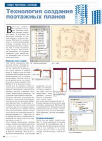 Журнал Технология создания поэтажных планов