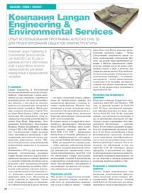 Журнал Компания Langan Engineering & Environmental Services. Опыт использования программы AutoCAD Civil 3D для проектирования объектов инфраструктуры