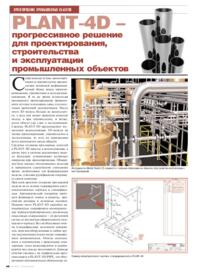 Журнал PLANT-4D - прогрессивное решение для проектирования, строительства и эксплуатации промышленных объектов
