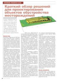 Журнал Краткий обзор решений для проектирования объектов обустройства месторождений