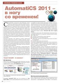 Журнал AutomatiCS 2011 - в ногу со временем!
