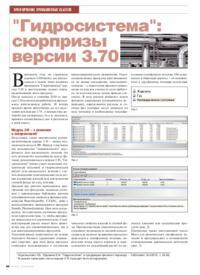 Журнал Гидросистема: сюрпризы версии 3.70