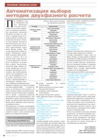 Журнал Автоматизация выбора методик двухфазного расчета