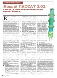 Журнал Новый ПАССАT 2.02 с новыми ГОСТами и расчетом сейсмостойкости сосудов и аппаратов