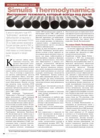 Журнал Simulis Thermodynamics. Инструмент технолога, который всегда под рукой