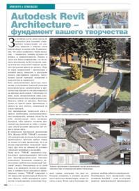 Журнал Autodesk Revit Architecture - фундамент вашего творчества