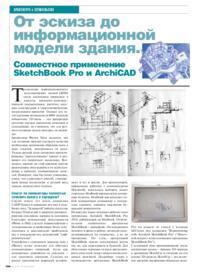 Журнал От эскиза до информационной модели здания. Совместное применение SketchBook Pro и ArchiCAD