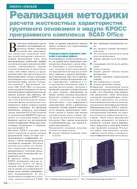 Журнал Реализация методики расчета жесткостных характеристик грунтового основания в модуле КРОСС программного комплекса SCAD Office
