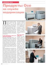 Журнал Продукты Oce на службе модернизации