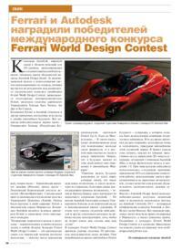 Журнал Ferrari и Autodesk наградили победителей международного конкурса Ferrari World Design Contest