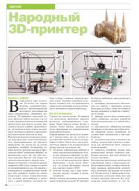 Журнал Народный 3D-принтер