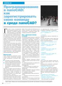 Журнал Программирование в nanoCAD: как зарегистрировать свою команду в среде nanoCAD?